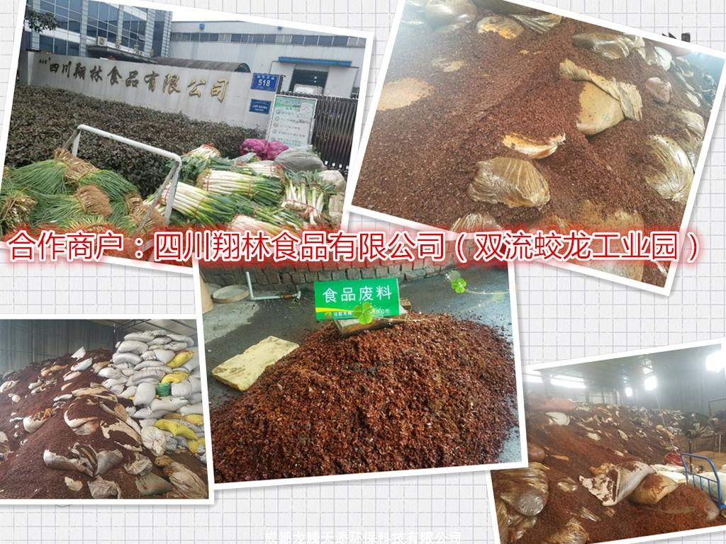 四川翔林食品有限公司