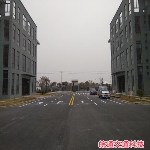 安徽希玛安全防护科技有限公司厂区道路划线