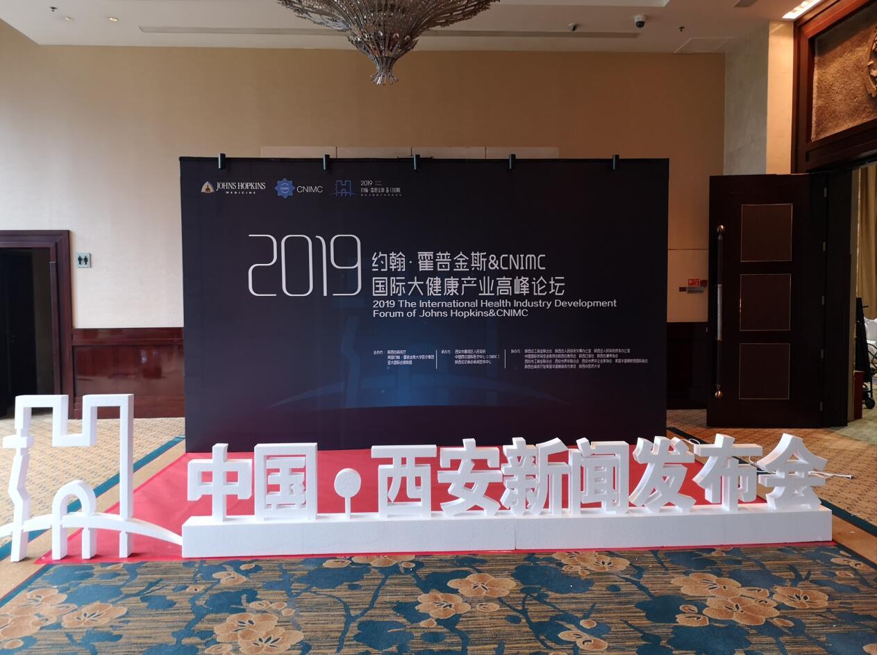 2019约翰·霍普金斯&CNIMC国际大健康产业高峰论坛 中国·西安新闻发布会