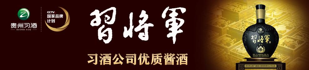 习酒公司优质酱酒.jpg