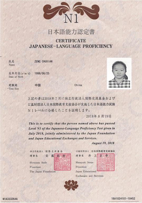 日语过级证书