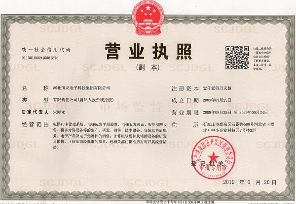 河北旭龍電子科技集團有限公司