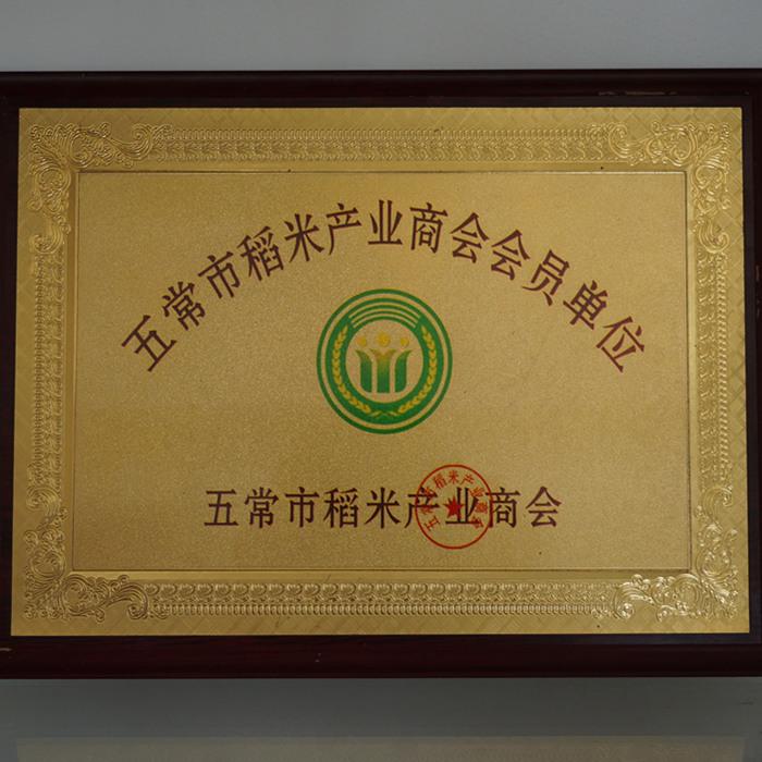 五常市稻米產業商會會員