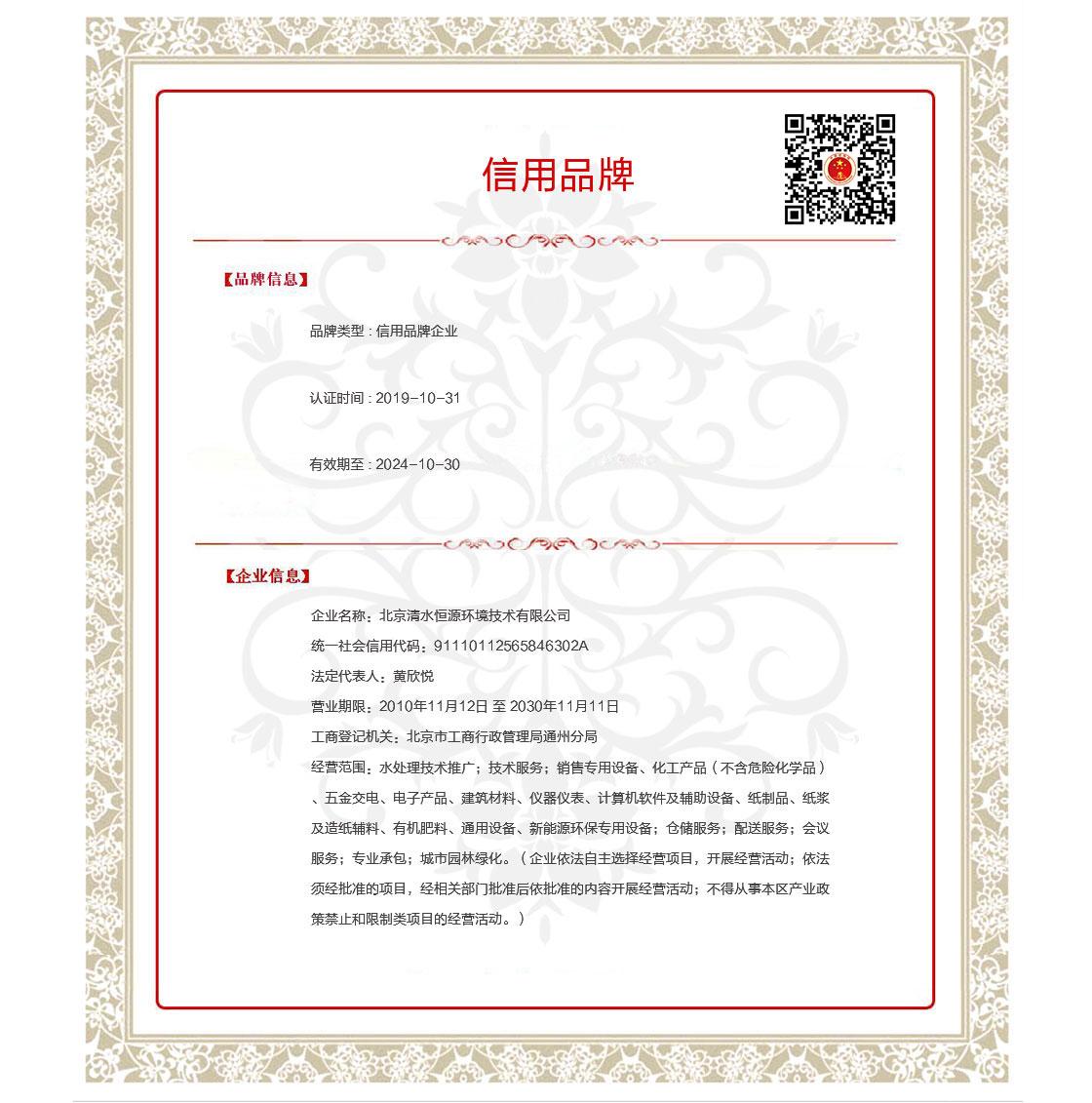 北京清水恒源環境技術有限公司.jpg