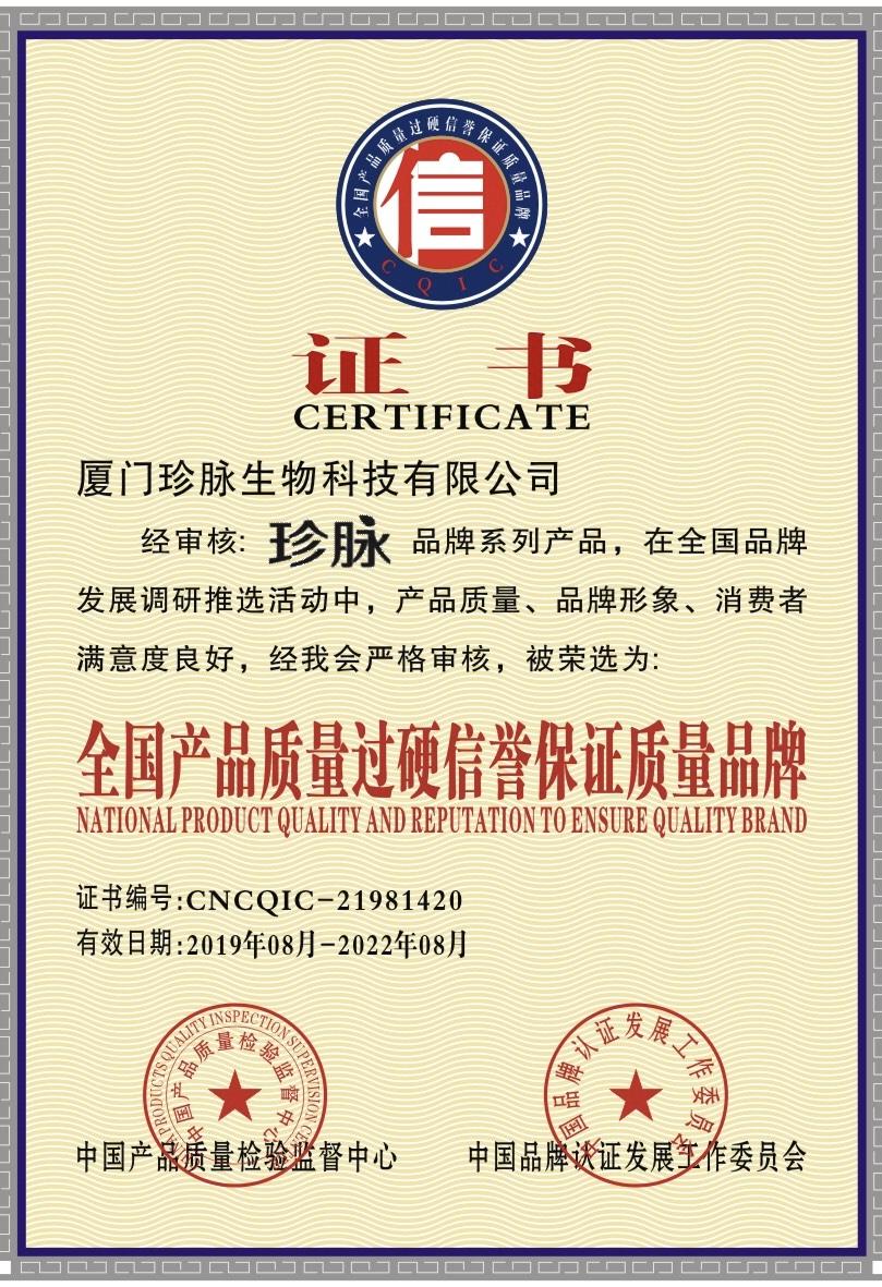 全国产品质量保证