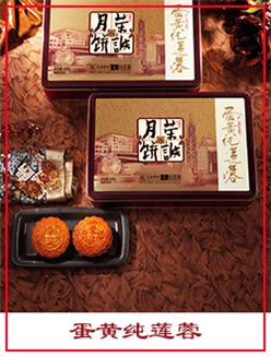 蛋黄纯莲蓉1.jpg