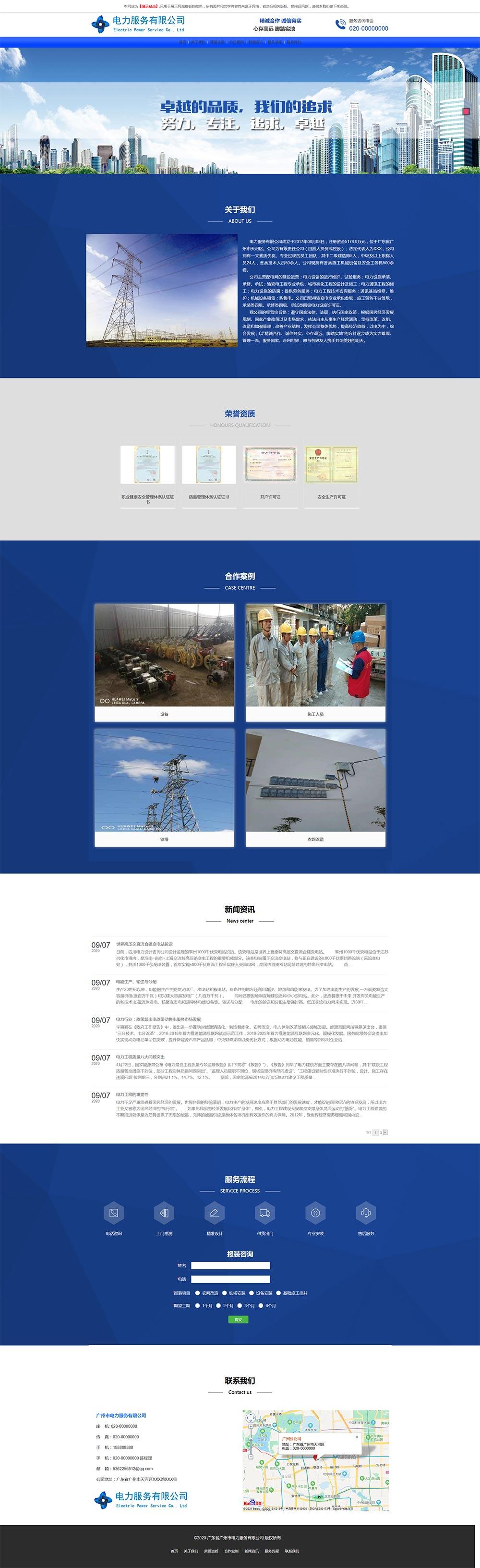 电力服务.jpg