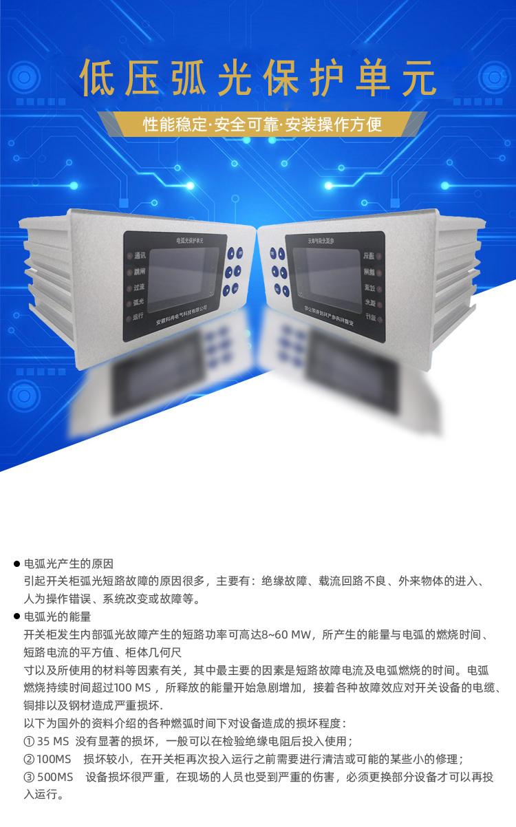 3、低压弧光保护 概述.jpg