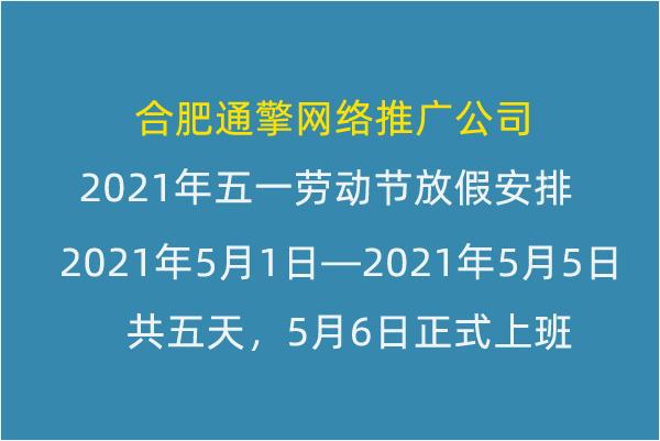 合肥网络推广公司_2021年五一劳动节放假通知及安排