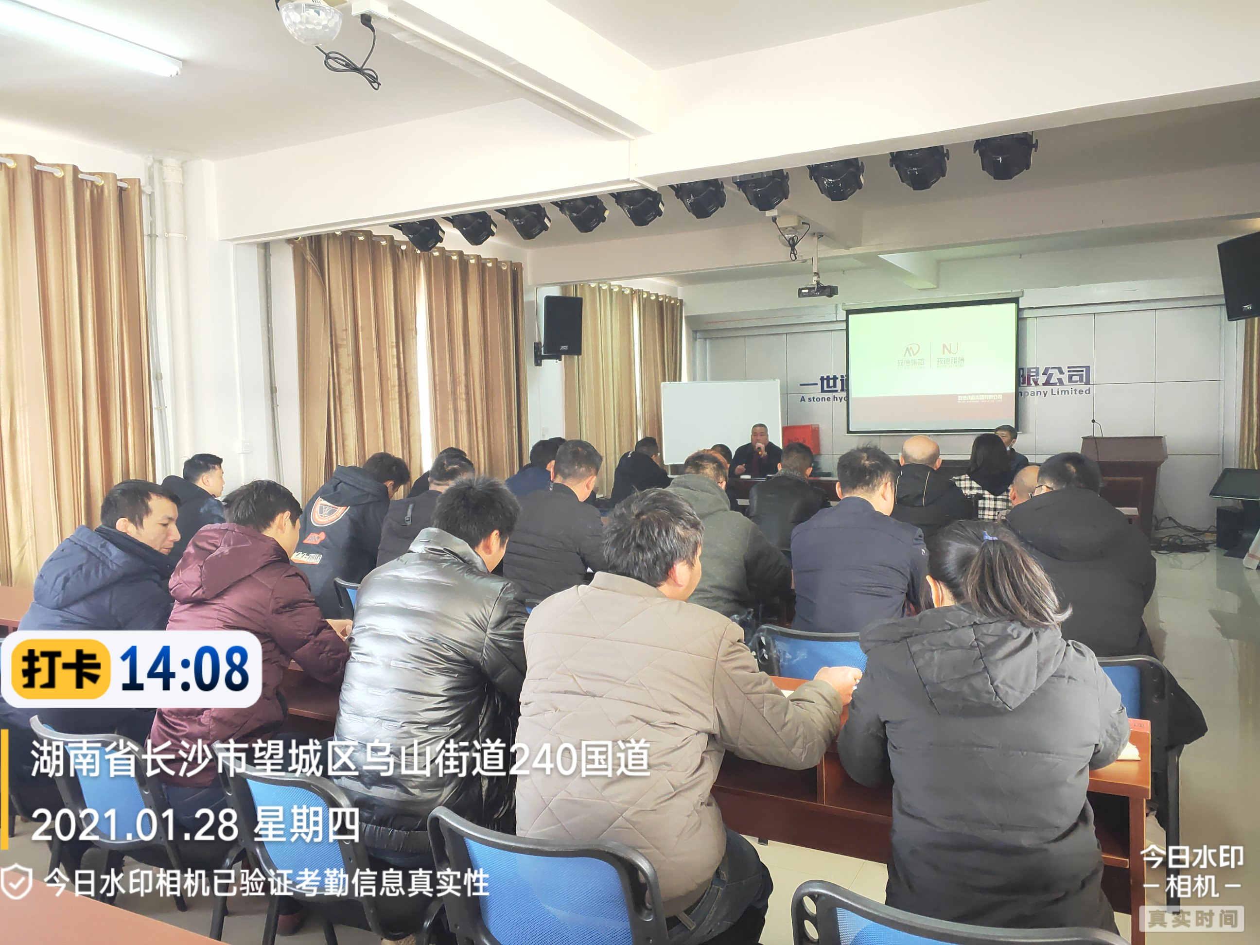 2020-1-28玫德集团不锈�K钢管培训