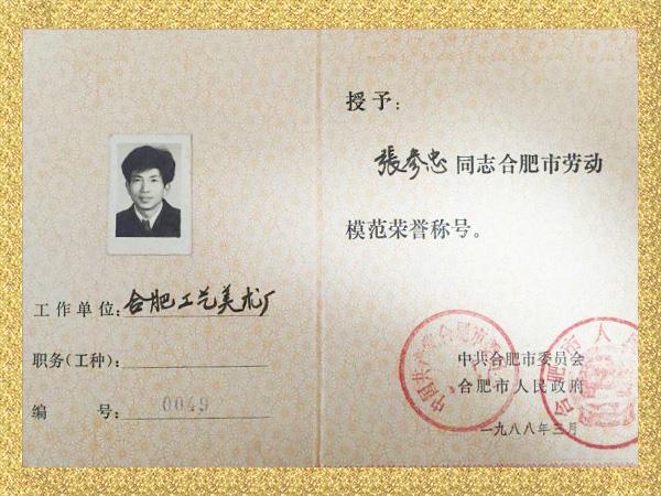 张参忠同志合肥市劳动模范荣誉称号证书