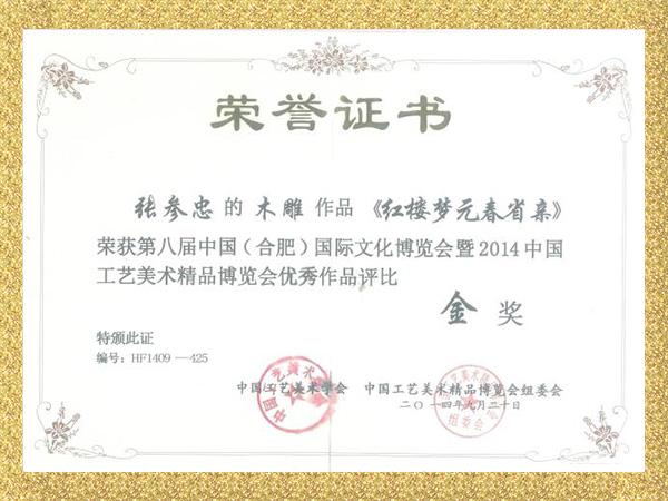 木雕《红楼梦元春省亲》作品金奖证书