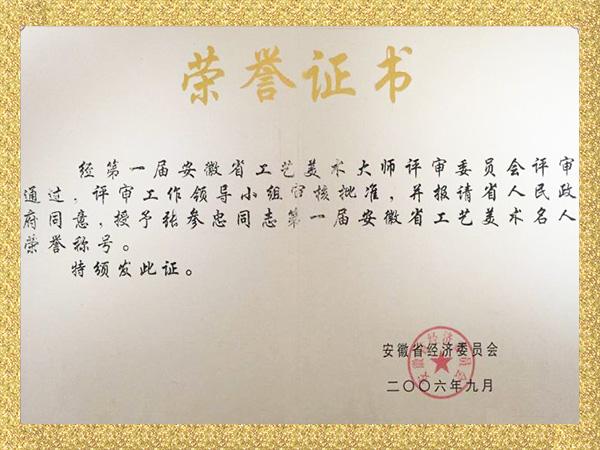 第一届安徽省工艺美术名人荣誉称号证书