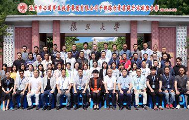 温州市公共事业集团干部能力提升培训班