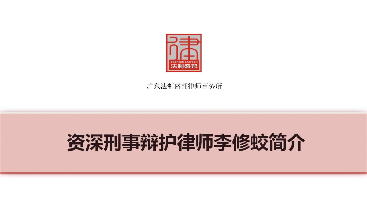 广州专业刑事律师李修蛟.jpg