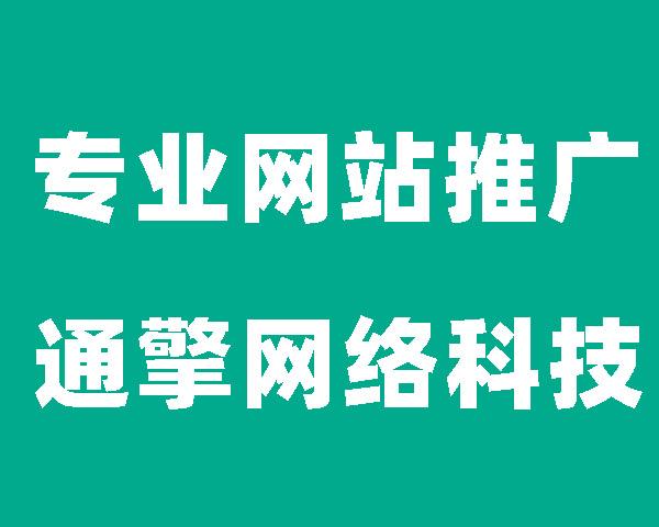 合肥网站推广公司