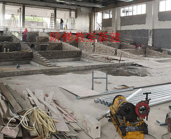 階梯教室新建