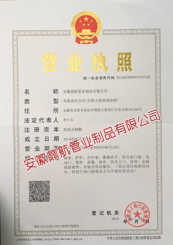 安徽鼎航企业法人营业执照