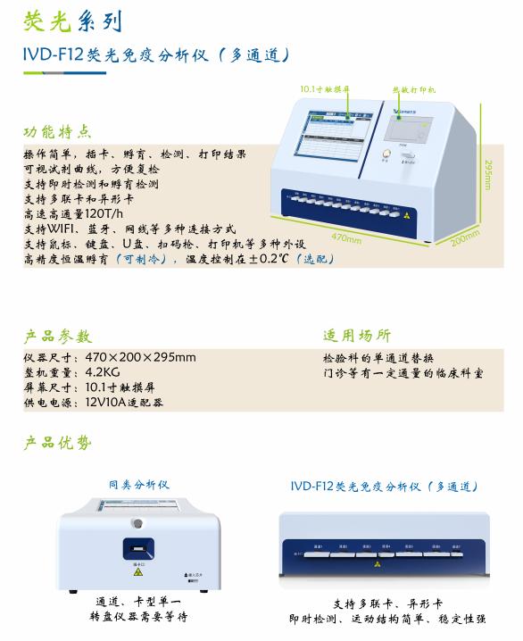 IVD-F12彩頁信息.png