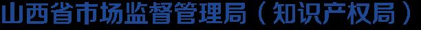 山西省市場監督管理局