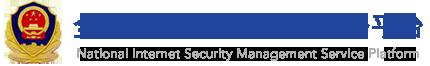 互聯網安全管理平臺