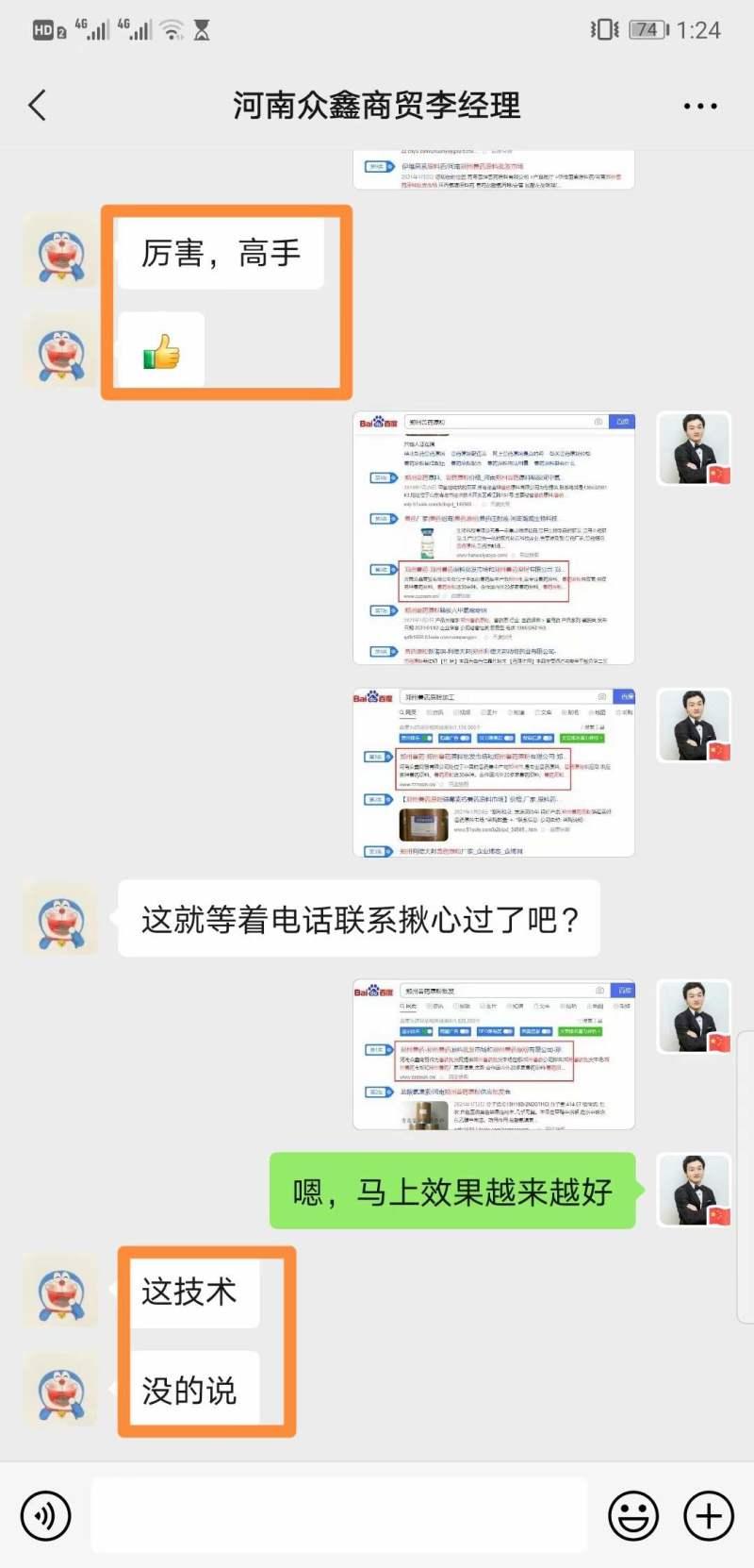 河南眾鑫商貿客戶反饋