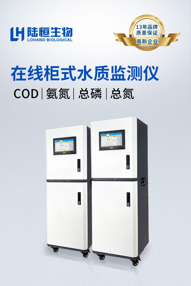 柜式COD-氨氮-总磷-总氮详情页_01.jpg