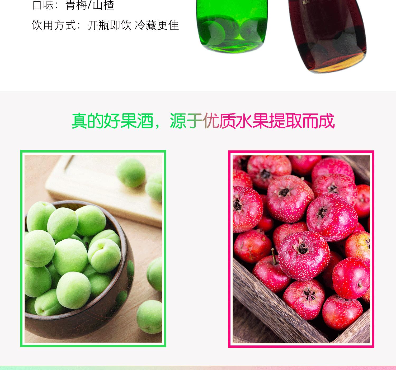 呢喃果酒详情_03.png