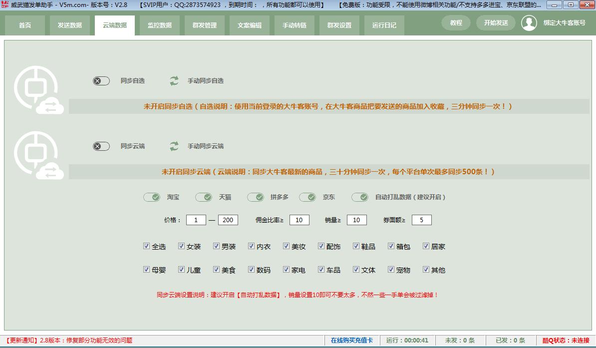 威武猫发单助手V6.6(支持微博/微信/QQ)