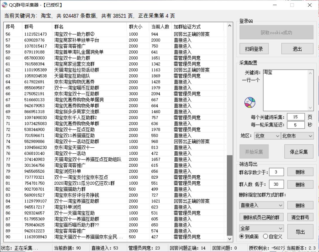 QQ群号采集器 2020.11.12