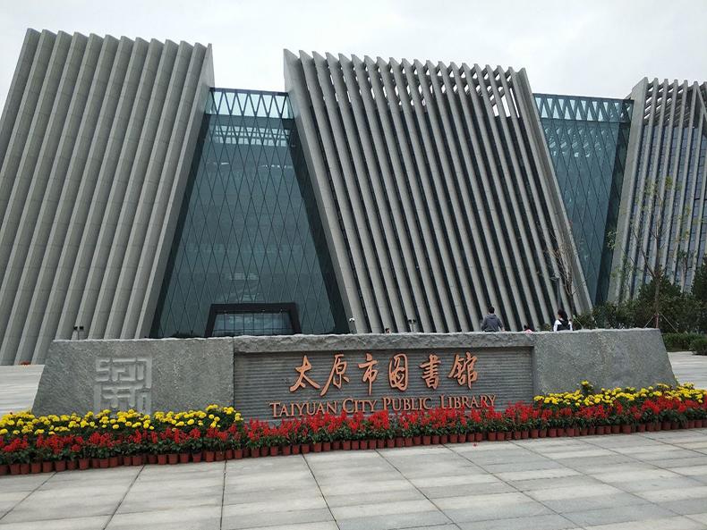 太原图书馆