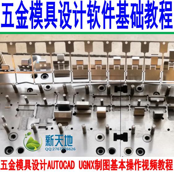五金模具设计AUTOCAD UGNX制图基本操作视频教程
