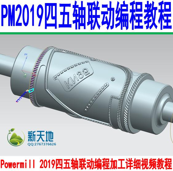 Powermill 2019四五軸聯動編程加工詳細視頻教程