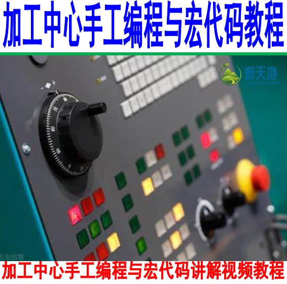 加工中心手工编程与宏代码讲解视频教程