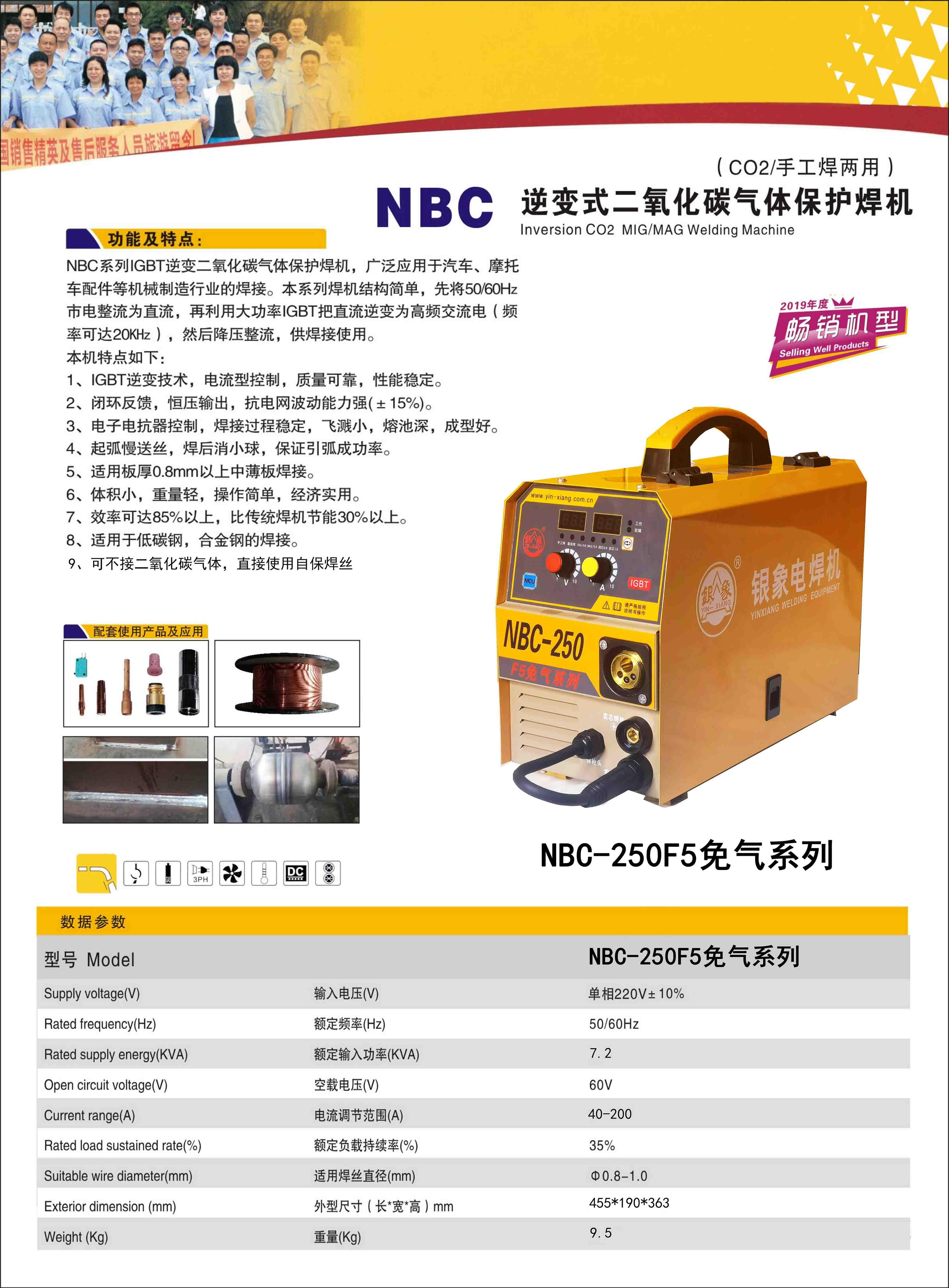 NBC-250F5 - 副本.jpg